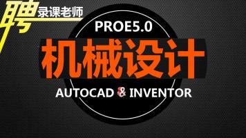 AutoCAD+Inventor2017+ProE5.0视频教程机械制图工业机械设计免费