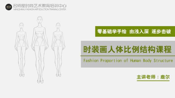 服装手绘技法《时装画人体比例结构》【名师屋服装工作室】