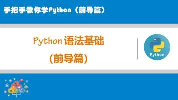 手把手教你学Python(前导篇)