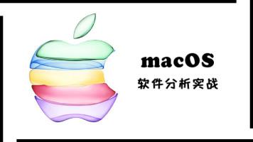 macOS软件分析实战