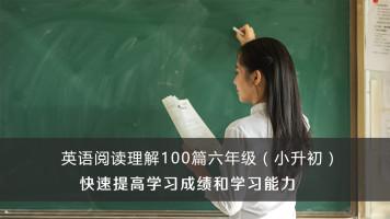 英语阅读理解100篇六年级快速提升英语水平必学课程