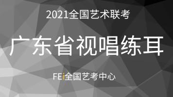 【广东省】2021视唱练耳联考(基础班)