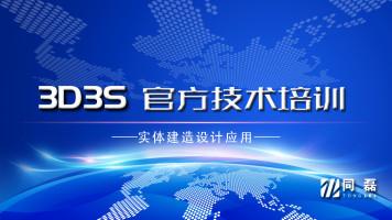 2020年第一期3D3S软件培训