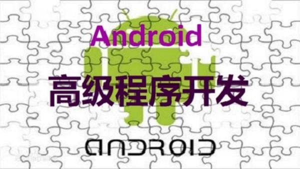 Android高级程序开发(第二季)