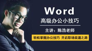 【陈浩老师】Word高级办公小技巧