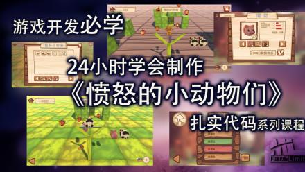 游戏开发必学-24小时内学完Unity《愤怒的小动物们》