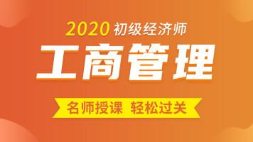 2020初级经济师《工商管理》