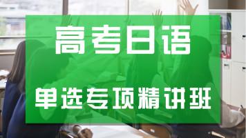 高考日语 单项选择满分计划 1400题实战精讲全程班 第二轮复习
