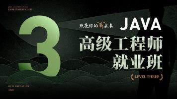 Java高级工程师就业班  Level Three [渡一教育]