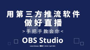 手把手教你使用直播第三方推流软件-OBS