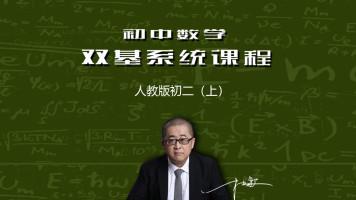 人教版初二数学(上)双基系统课