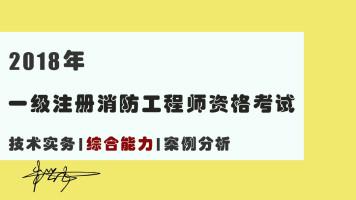 一级注册消防工程师综合能力(精讲+提高+冲刺)三合一课程