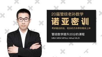 21考研管综老孙数学诺亚密训计划(MPACC/MBA/MPA等)