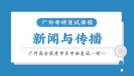2021年广东外语外贸大学新闻与传播考研广外新传复试导学课