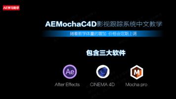 AEMochaC4D影视跟踪系统中文教学
