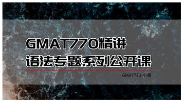 【GMAT770】GMAT语法公开课