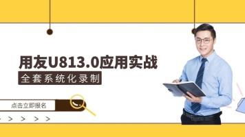 用友U8V13.0实战入门到精通|系统成套|100余节|韩老师版