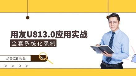 用友U8V13.0实战入门到精通 系统成套 100余节 韩老师版
