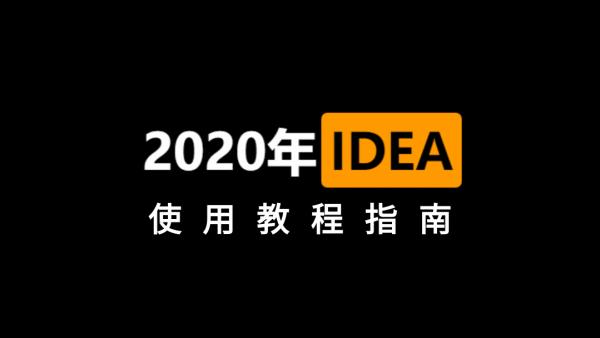 2021年IDEA使用教程指南