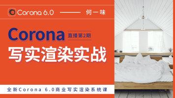 【何一味】Corona商业写实渲染实战班