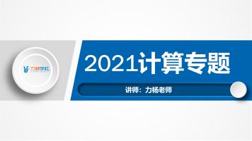 2021信息系统项目管理师/系统集成项目管理工程师