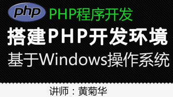 windows10和windows7下搭建PHP开发环境(包含软件下载)