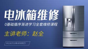 2020电冰箱维修全套课程