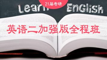 21届考研英语二加强版全程班