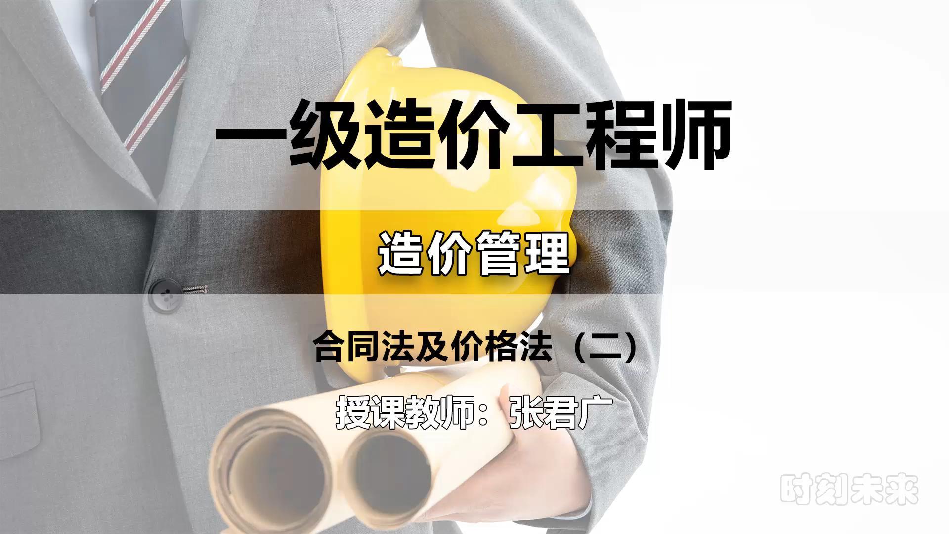 张君广-一级造价师-造价管理-精讲班-第四期
