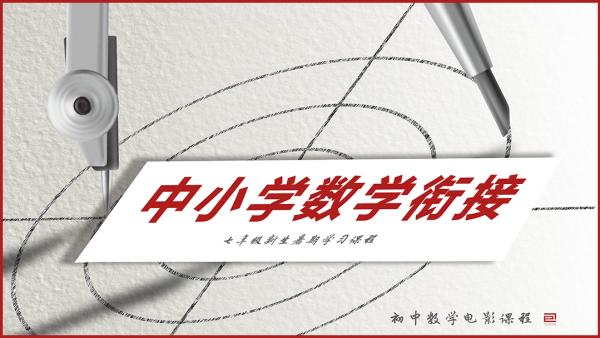 包老师数学培训班:中小学数学衔接(一)
