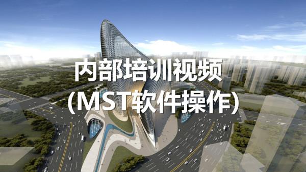 R024_内部培训视频(MST软件操作)