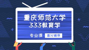 重庆师范大学21考研专业课333教育学