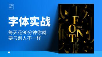 野马学院【免费】字体实战设计/PS/AI/CDR/平面设计