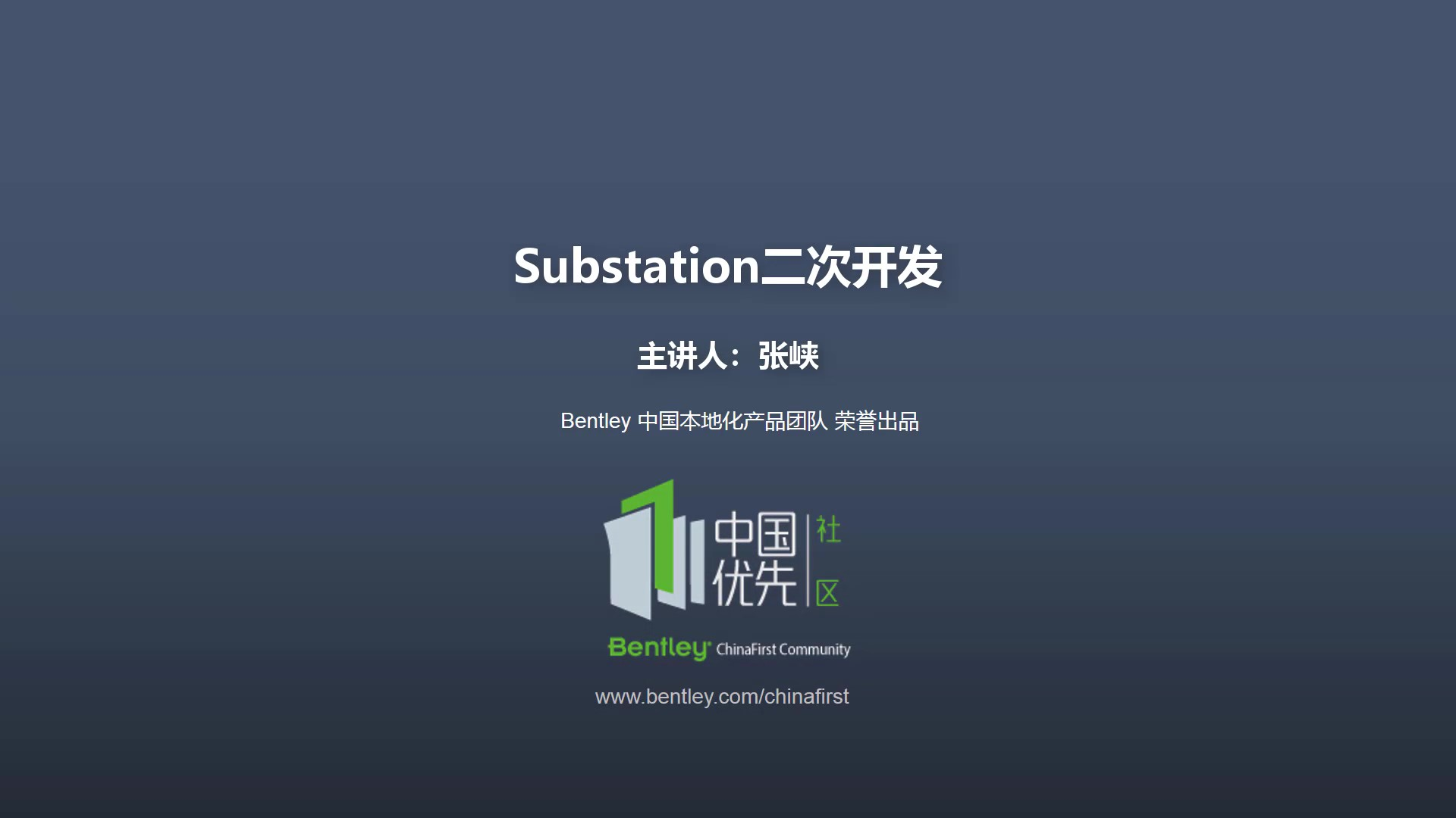 Substation二次开发