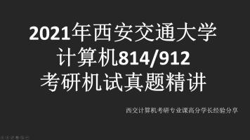 21西交计算机考研814/912机试真题精讲