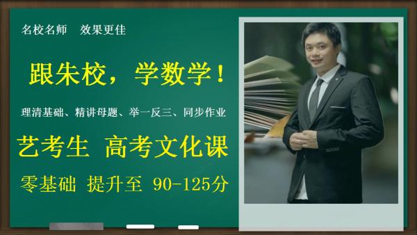 2020届高三数学·艺考生零基础复习课(全套直播课)