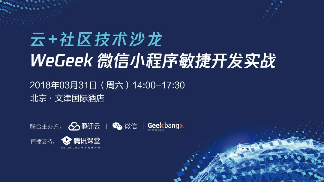 云+社区技术沙龙 WeGeek 微信小程序敏捷开发实战