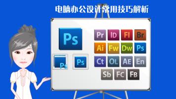 电脑办公设计常用技巧解析_平面设计培训_Office培训_宁双学好网