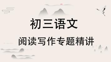 (免)初三语文阅读写作精讲