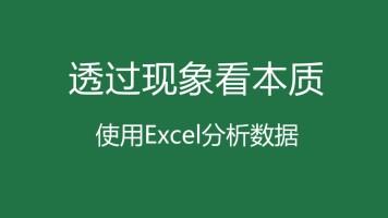 透过现象看本质——使用Excel分析数据
