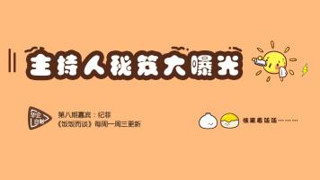 第8期:主持人秘笈大曝光【华企商学院】