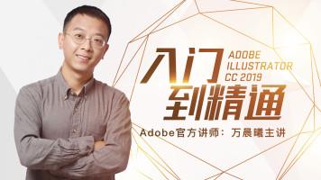 最新AI教程 Illustrator 2019版本零基础到精通【51RGB在线教育】