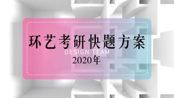 2021环艺考研快题方案设计冲刺陪同班(真题、室内、思维)