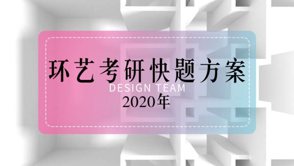 2021环艺考研快题方案设计陪同班(真题、室内、思维)