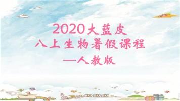 2020暑假初二生物预习(人教版)