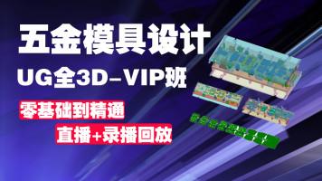 五金模具设计UG全3D设计-VIP班【学立行教育】
