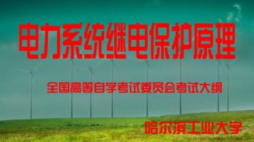 电力系统继电保护原理—哈尔滨工业大学—李志民—课代码:02302