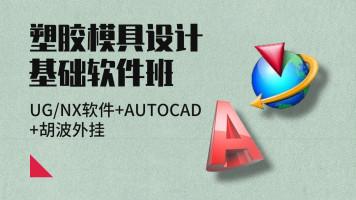 塑胶模具设计基础软件班(UG/NX软件+AUTOCAD+胡波外挂)