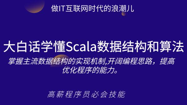 大白话学懂Scala数据结构和算法