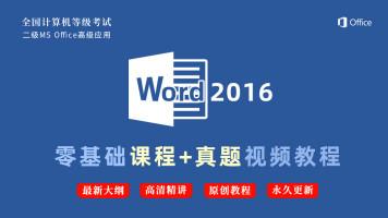 全国计算机等级考试二级Office高级应用-Word2016精讲视频教程